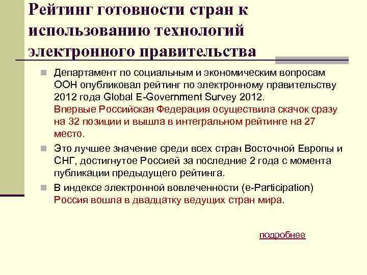 Рейтинг готовности стран к использованию технологий электронного правительства n Департамент по социальным и экономическим