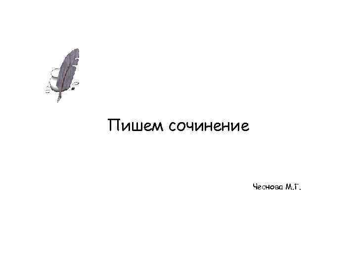 Пишем сочинение Чеснова М. Г.