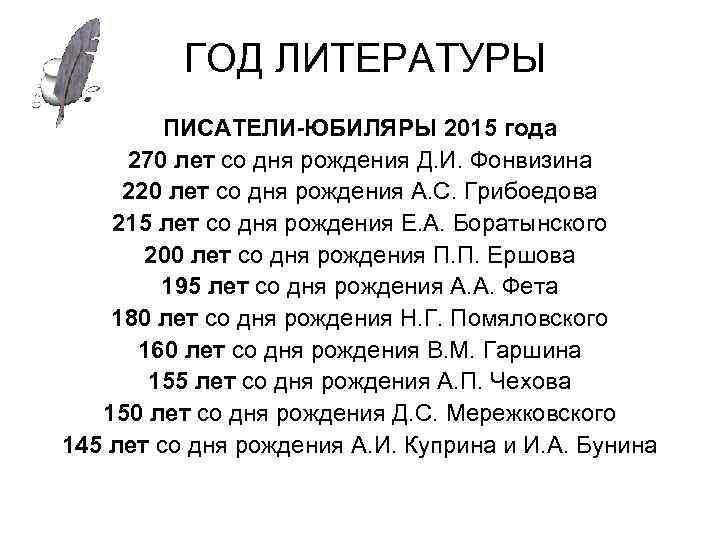ГОД ЛИТЕРАТУРЫ ПИСАТЕЛИ-ЮБИЛЯРЫ 2015 года 270 лет со дня рождения Д. И. Фонвизина 220