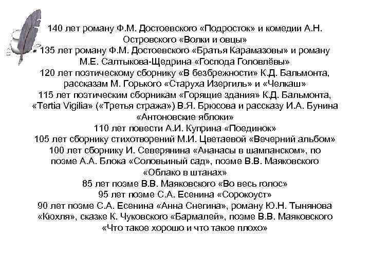 140 лет роману Ф. М. Достоевского «Подросток» и комедии А. Н. Островского «Волки и