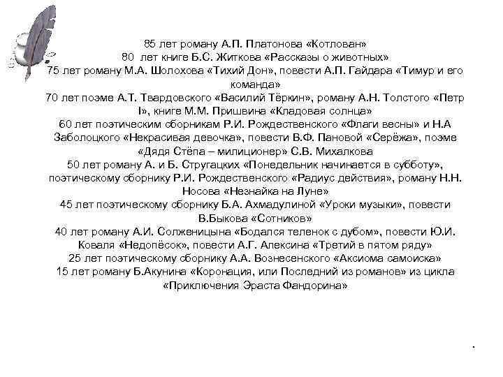 85 лет роману А. П. Платонова «Котлован» 80 лет книге Б. С. Житкова «Рассказы