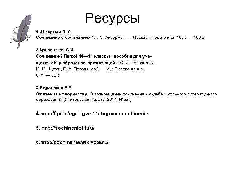 Ресурсы 1. Айзерман Л. С. Сочинение о сочинениях / Л. С. Айзерман. – Москва