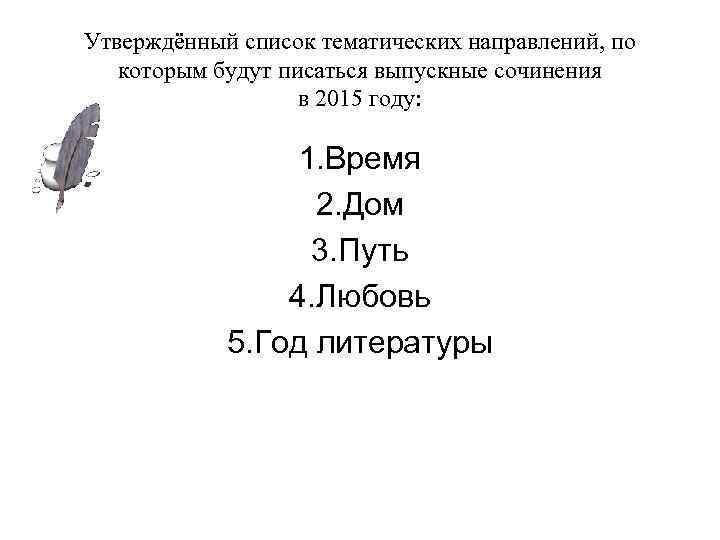 Утверждённый список тематических направлений, по которым будут писаться выпускные сочинения в 2015 году: 1.
