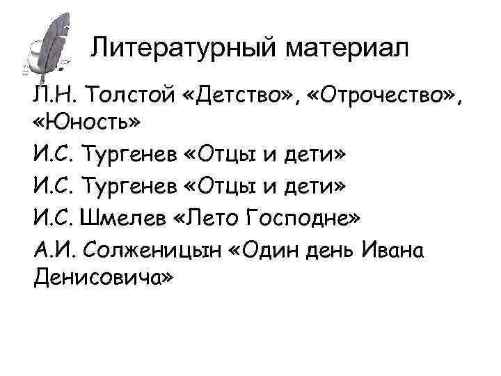 Литературный материал Л. Н. Толстой «Детство» , «Отрочество» , «Юность» И. С. Тургенев «Отцы