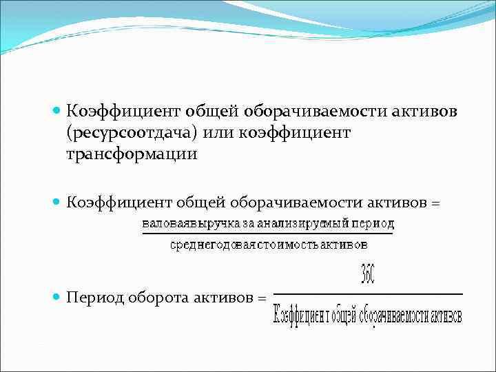 Коэффициент общей оборачиваемости активов (ресурсоотдача) или коэффициент трансформации Коэффициент общей оборачиваемости активов =