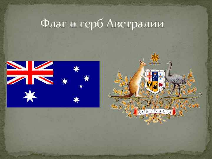 Флаг и герб Австралии