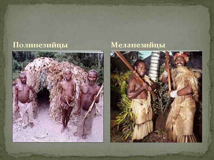 Полинезийцы Меланезийцы