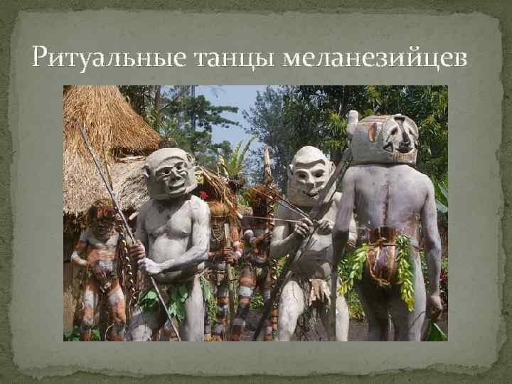 Ритуальные танцы меланезийцев