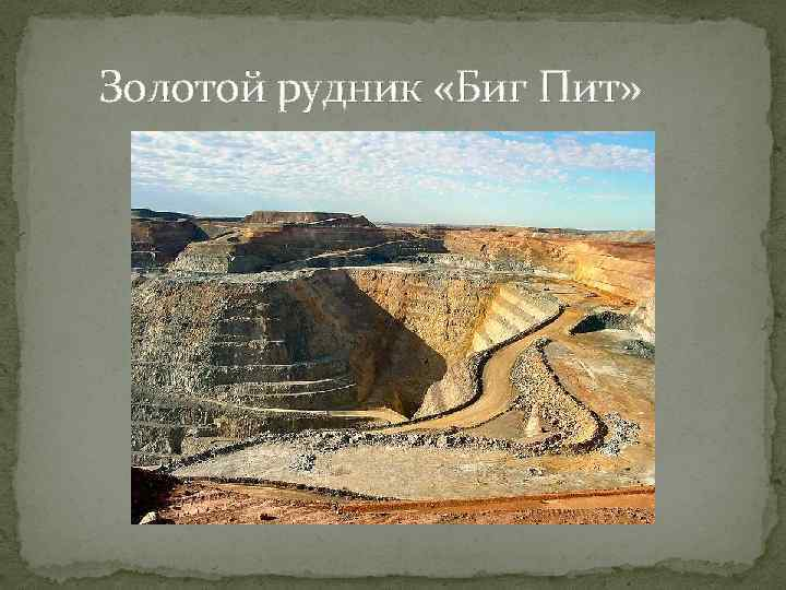 Золотой рудник «Биг Пит»