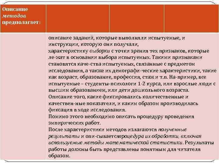 Описание методов предполагает: описание заданий, которые выполняли испытуемые, и инструкции, которую они получали, характеристику