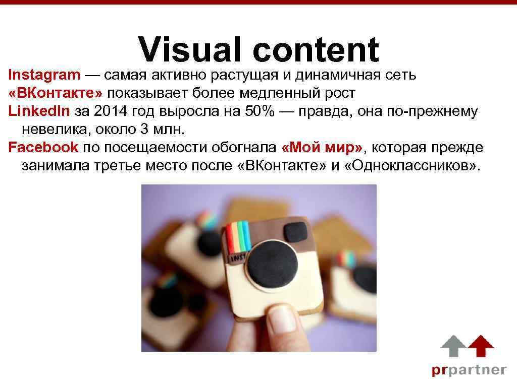 Visual content Instagram — самая активно растущая и динамичная сеть «ВКонтакте» показывает более медленный