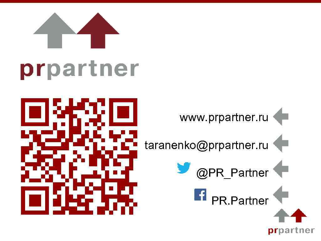 www. prpartner. ru taranenko@prpartner. ru @PR_Partner PR. Partner