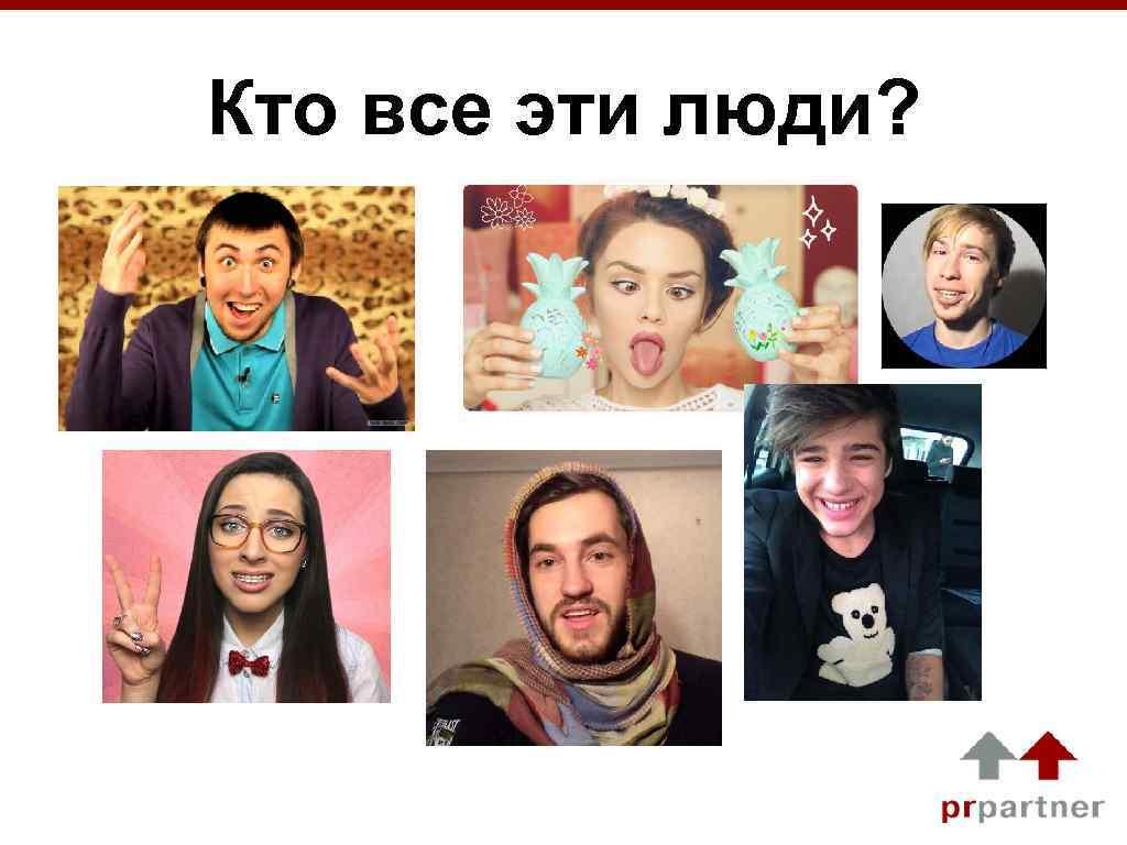 Кто все эти люди?