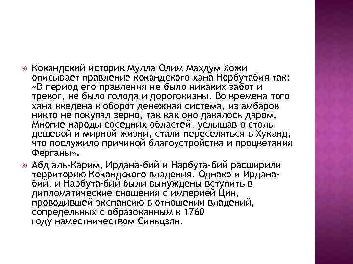 Кокандский историк Мулла Олим Махдум Хожи описывает правление кокандского хана Норбутабия так: «В
