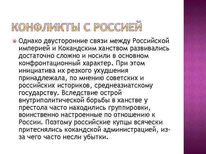 Однако двусторонние связи между Российской империей и Кокандским ханством развивались достаточно сложно и