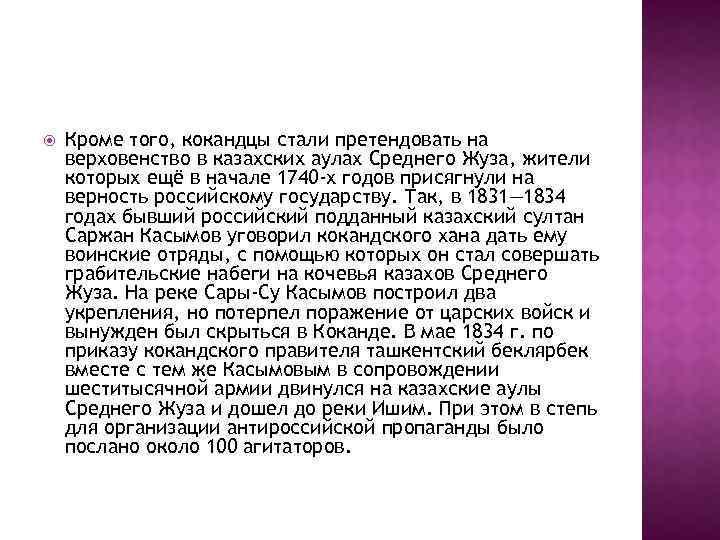 Кроме того, кокандцы стали претендовать на верховенство в казахских аулах Среднего Жуза, жители