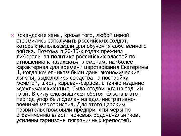 Кокандские ханы, кроме того, любой ценой стремились заполучить российских солдат, которых использовали для
