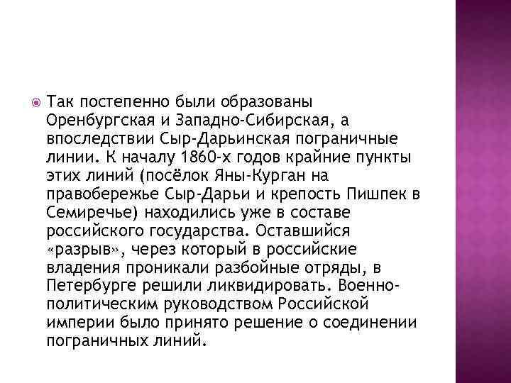 Так постепенно были образованы Оренбургская и Западно-Сибирская, а впоследствии Сыр-Дарьинская пограничные линии. К