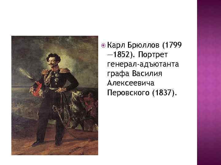 Карл Брюллов (1799 — 1852). Портрет генерал-адъютанта графа Василия Алексеевича Перовского (1837).