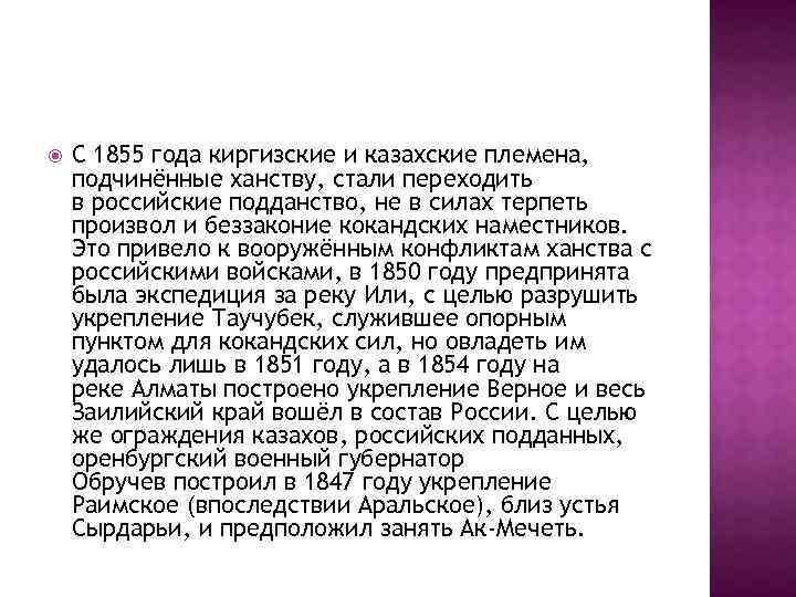 С 1855 года киргизские и казахские племена, подчинённые ханству, стали переходить в российские