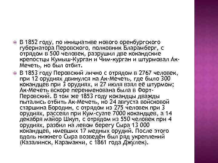 В 1852 году, по инициативе нового оренбургского губернатора Перовского, полковник Бларамберг, с отрядом