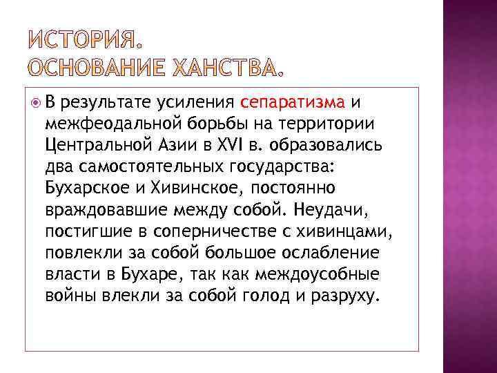 В результате усиления сепаратизма и межфеодальной борьбы на территории Центральной Азии в XVI