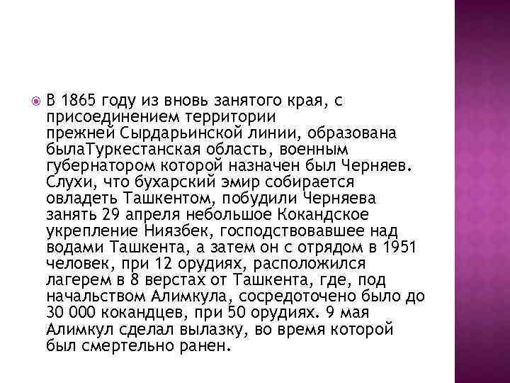 В 1865 году из вновь занятого края, с присоединением территории прежней Сырдарьинской линии,