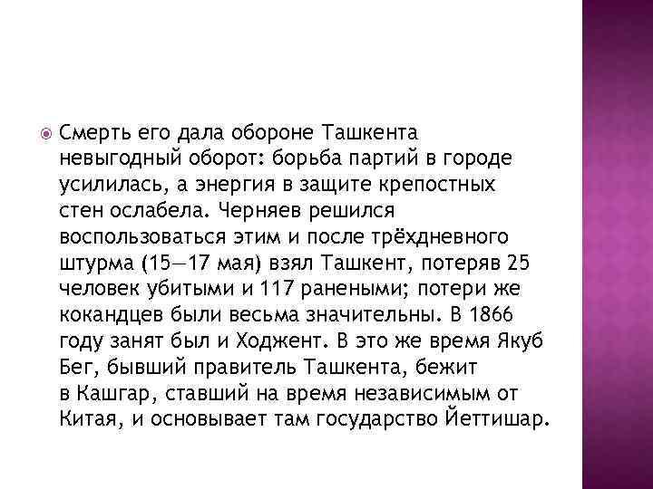 Смерть его дала обороне Ташкента невыгодный оборот: борьба партий в городе усилилась, а