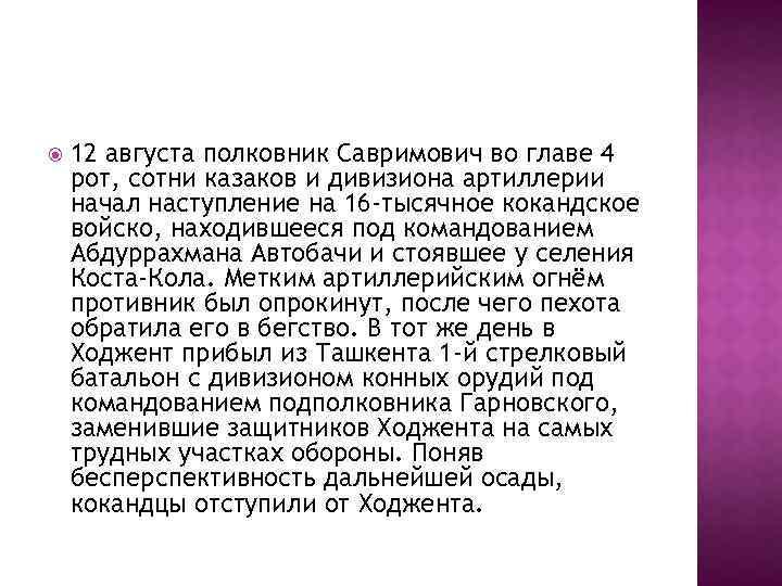 12 августа полковник Савримович во главе 4 рот, сотни казаков и дивизиона артиллерии