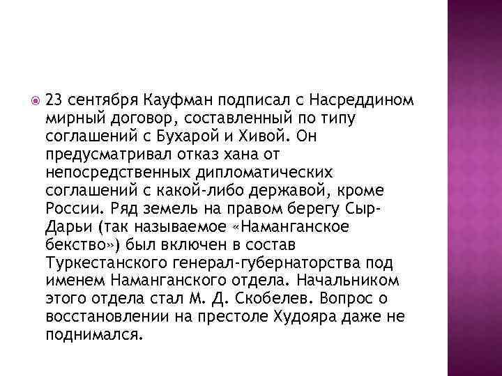 23 сентября Кауфман подписал с Насреддином мирный договор, составленный по типу соглашений с