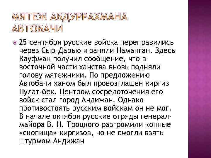 25 сентября русские войска переправились через Сыр-Дарью и заняли Наманган. Здесь Кауфман получил
