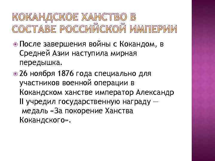 После завершения войны с Кокандом, в Средней Азии наступила мирная передышка. 26 ноября