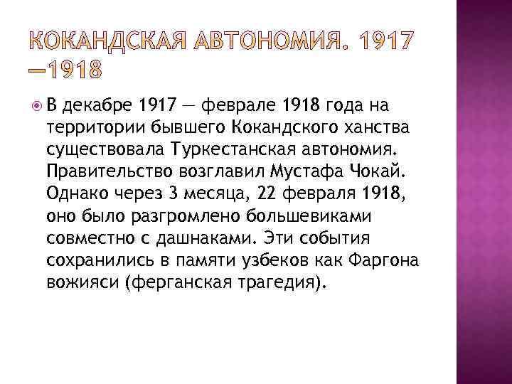 В декабре 1917 — феврале 1918 года на территории бывшего Кокандского ханства существовала