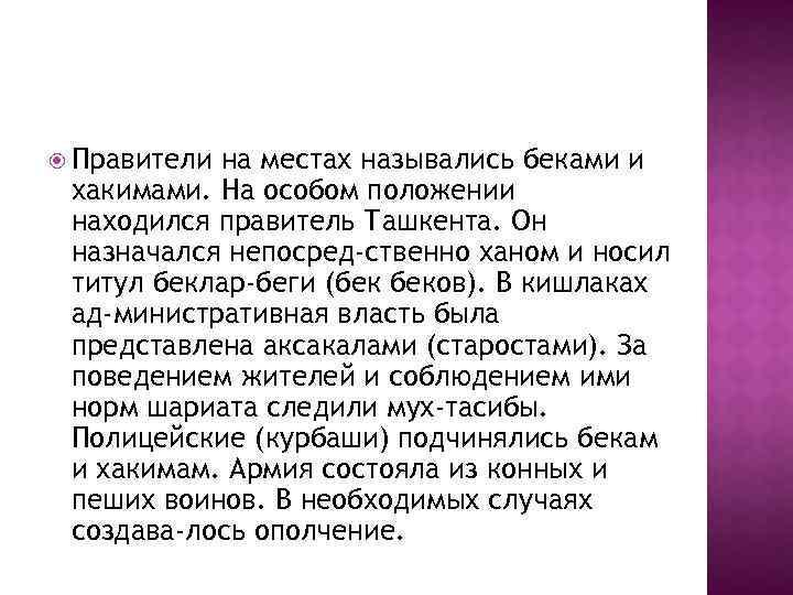 Правители на местах назывались беками и хакимами. На особом положении находился правитель Ташкента.