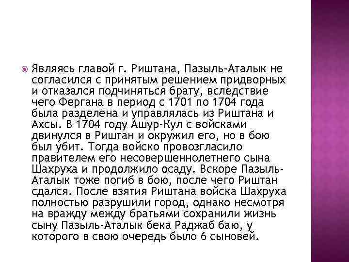 Являясь главой г. Риштана, Пазыль-Аталык не согласился с принятым решением придворных и отказался