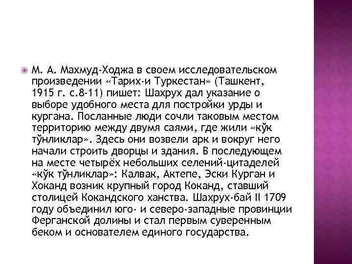 М. А. Махмуд-Ходжа в своем исследовательском произведении «Тарих-и Туркестан» (Ташкент, 1915 г. с.