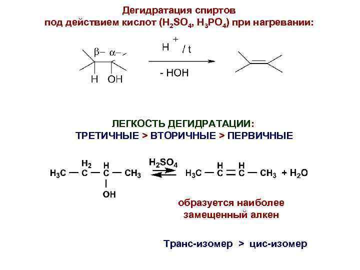 Дегидратация спиртов под действием кислот (H 2 SO 4, H 3 PO 4) при