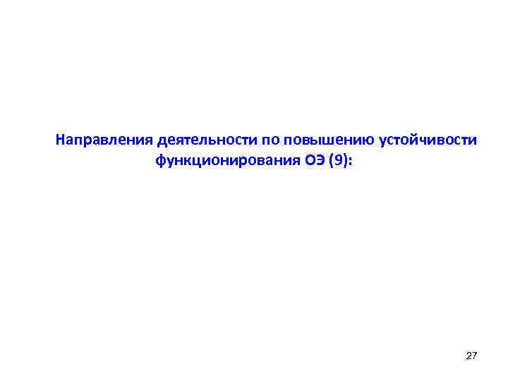 Направления деятельности по повышению устойчивости функционирования ОЭ (9): 27