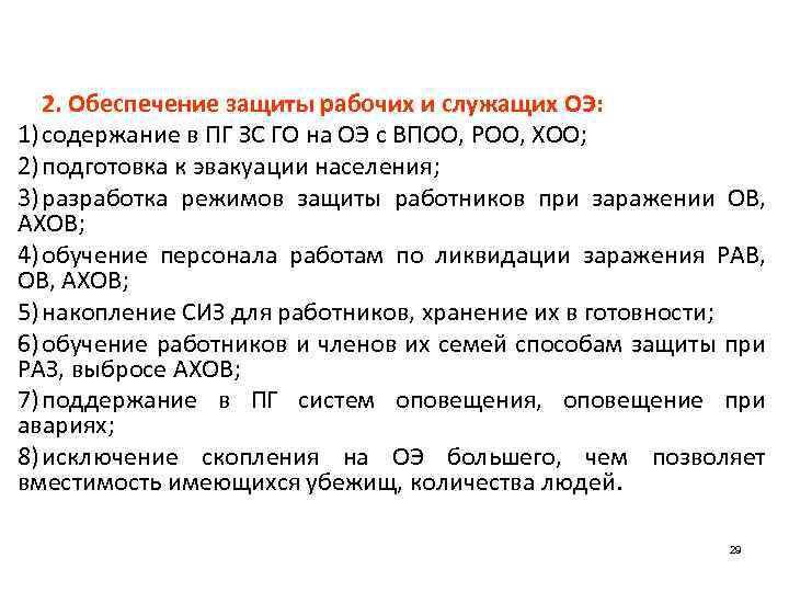 2. Обеспечение защиты рабочих и служащих ОЭ: 1) содержание в ПГ ЗС ГО на