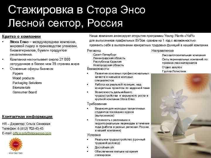 Стажировка в Стора Энсо Лесной сектор, Россия Наша компания анонсирует открытие программы Young Plants