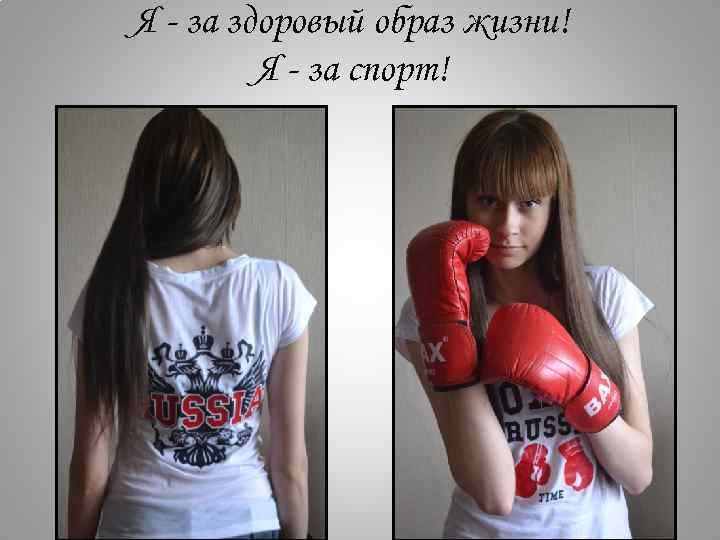 Я - за здоровый образ жизни! Я - за спорт!