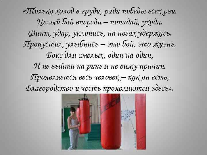 «Только холод в груди, ради победы всех рви. Целый бой впереди – попадай,