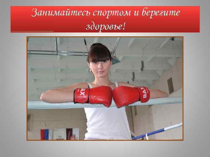 Занимайтесь спортом и берегите здоровье!