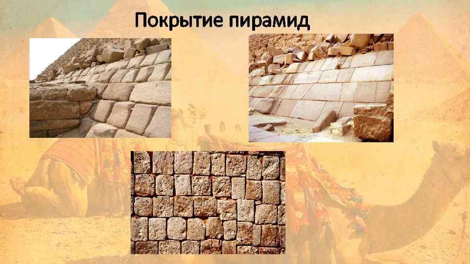 Покрытие пирамид