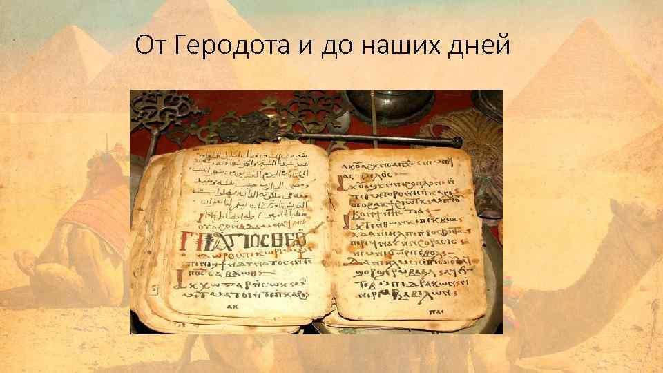 От Геродота и до наших дней