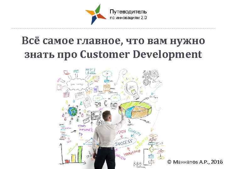 Всё самое главное, что вам нужно знать про Customer Development © Маннапов А. Р.