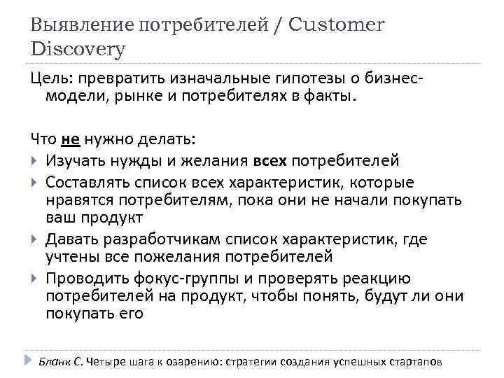 Выявление потребителей / Customer Discovery Цель: превратить изначальные гипотезы о бизнесмодели, рынке и потребителях