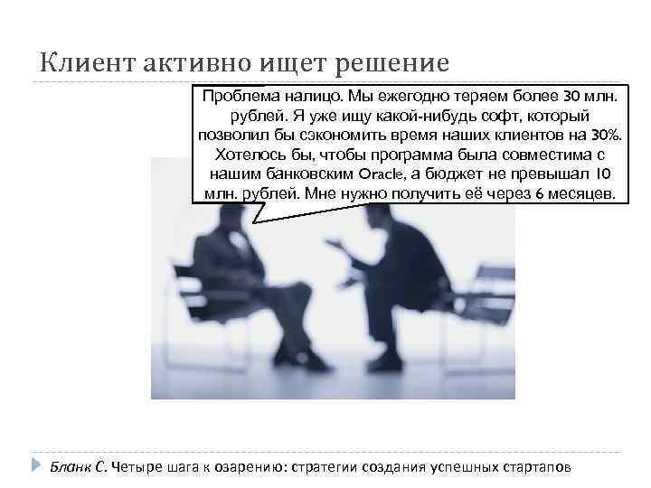 Клиент активно ищет решение Проблема налицо. Мы ежегодно теряем более 30 млн. рублей. Я