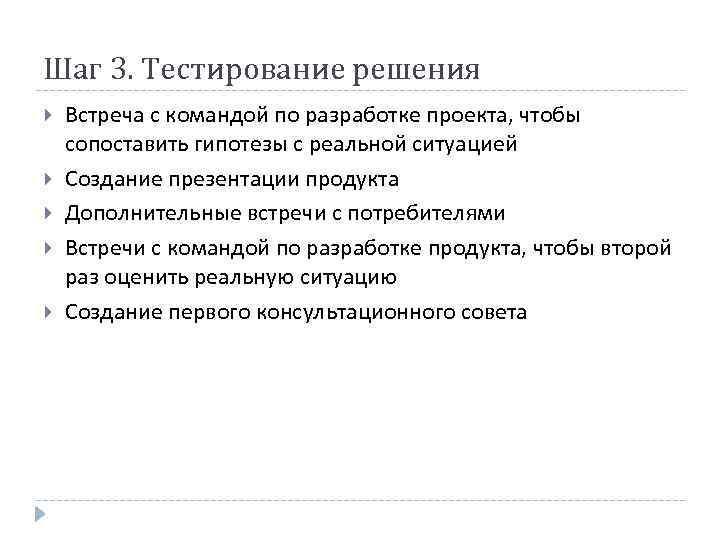 Шаг 3. Тестирование решения Встреча с командой по разработке проекта, чтобы сопоставить гипотезы с