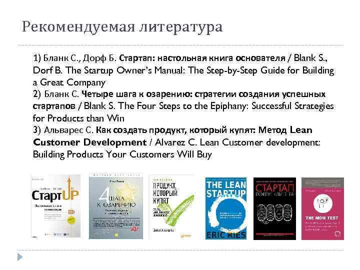 Рекомендуемая литература 1) Бланк С. , Дорф Б. Стартап: настольная книга основателя / Blank